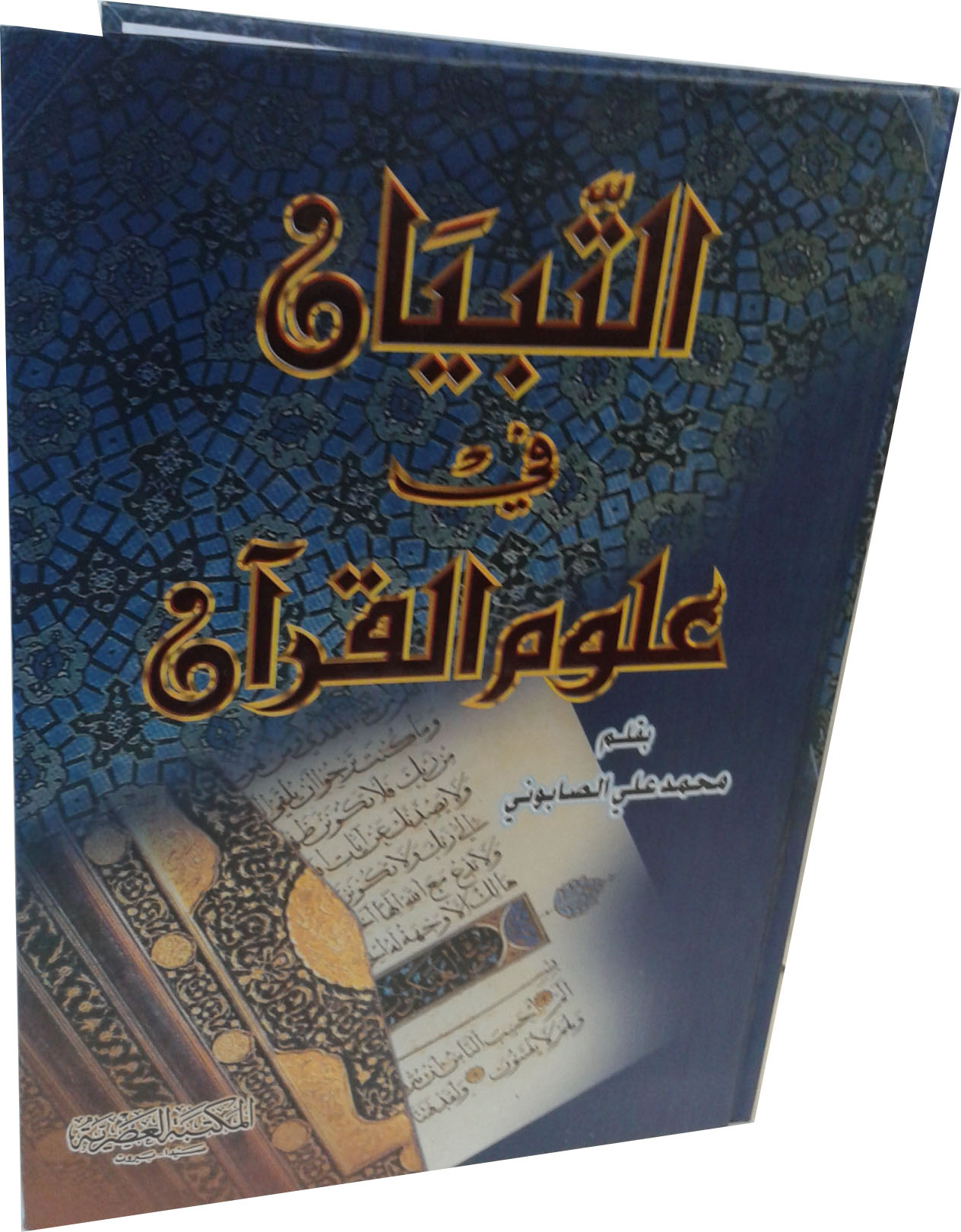 Ulumul Quran Pdf