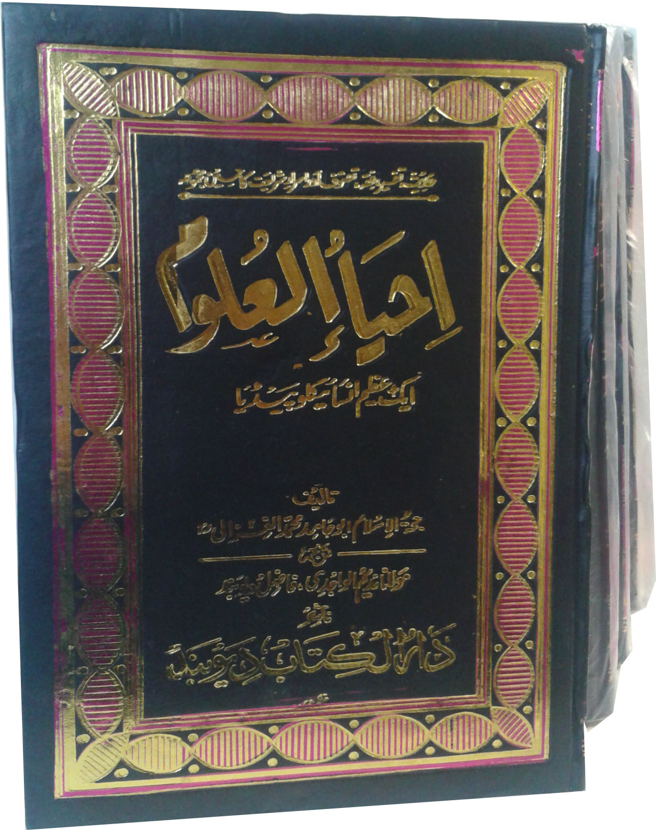 Ihya Ul Uloom Book