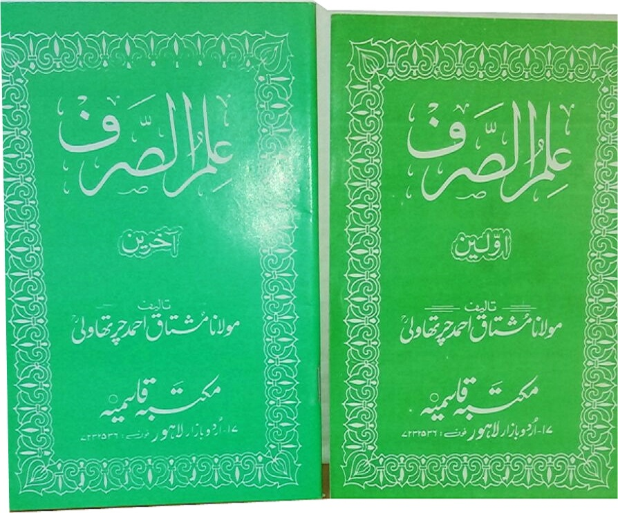Nahw urdu pdf ilm un