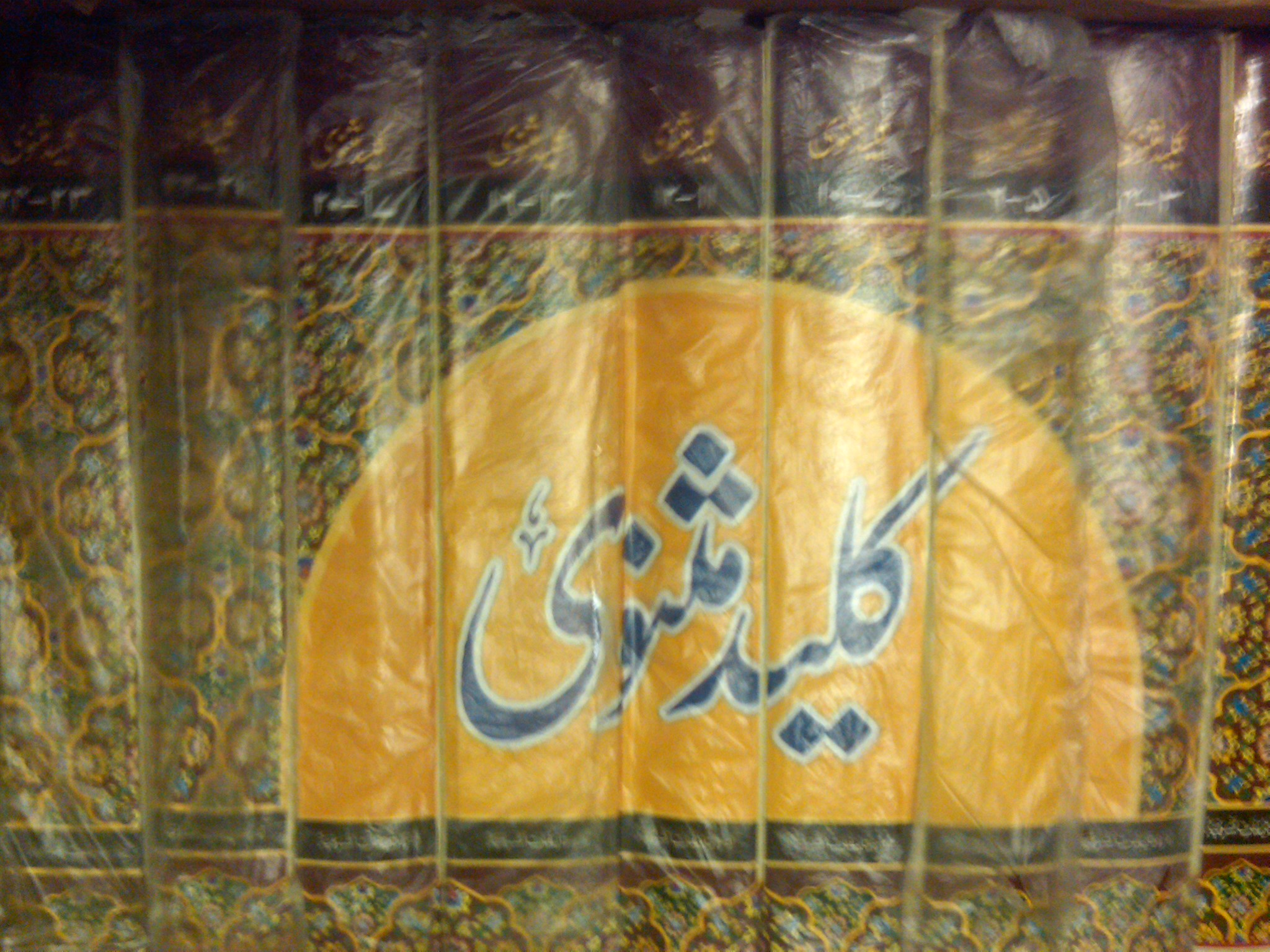 Masnavi manavi in urdu