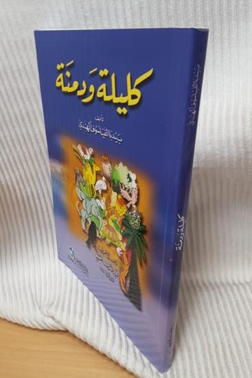 Kitab Kalilah Wal Dimna: Abdullah Ibn Al-Muqaffa'a, Arabic Prose