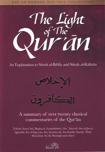 The Light of the Qur'an: An Explanation to Surah al-Ikhlas & al-