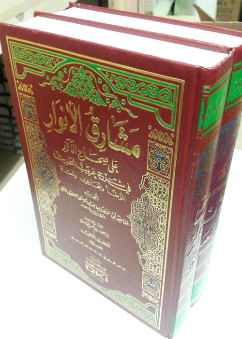 Sitta books pdf sihah