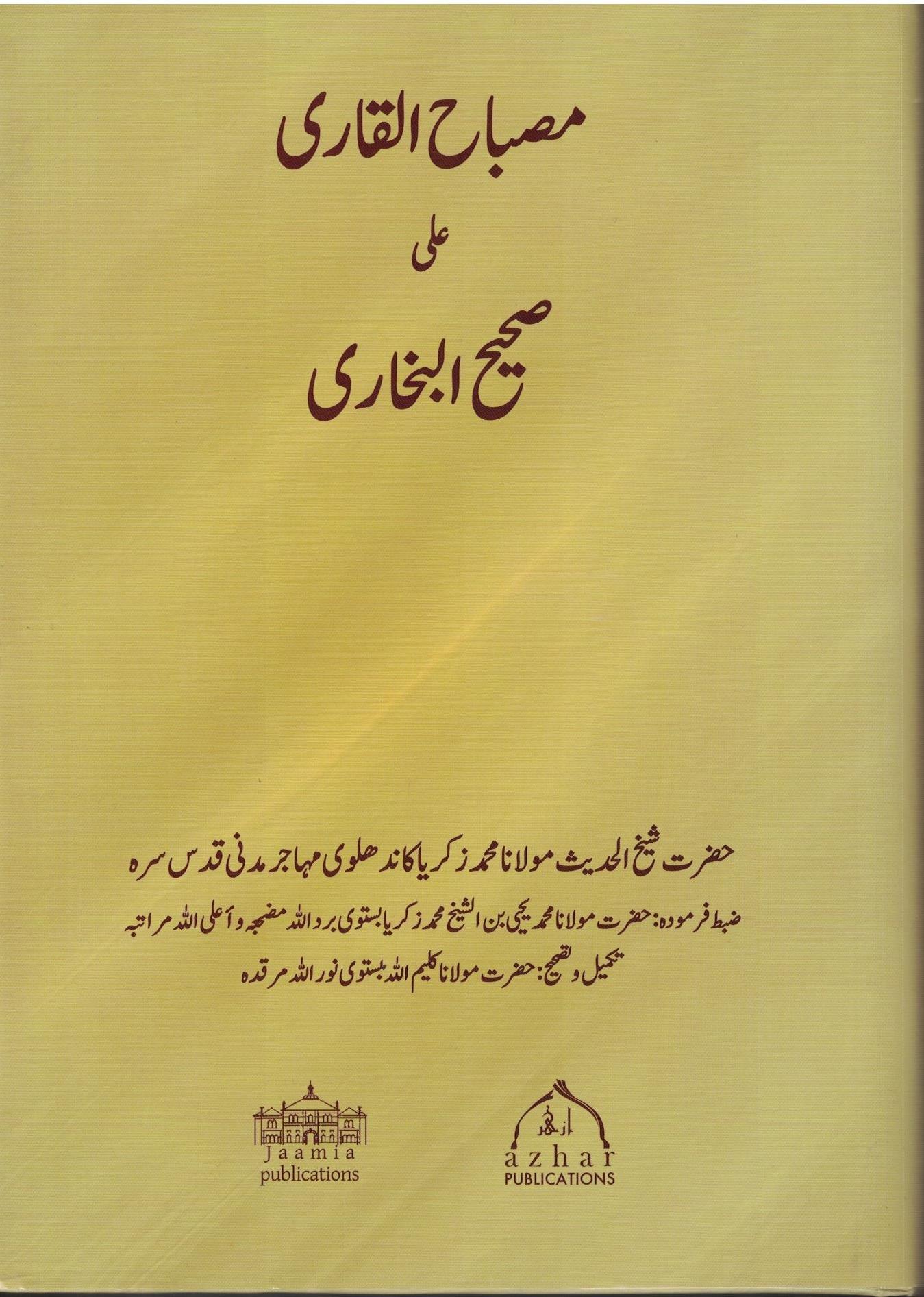 Pdf bukhari urdu