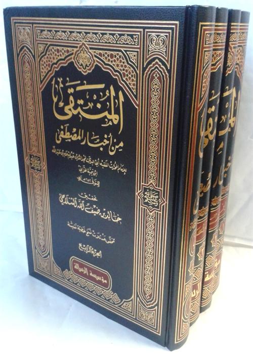 Ibn Taymiyyah Books Pdf