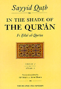 In The Shade of THE QUR'AN - Set of 17/18 Planned: Sayyid Qutb