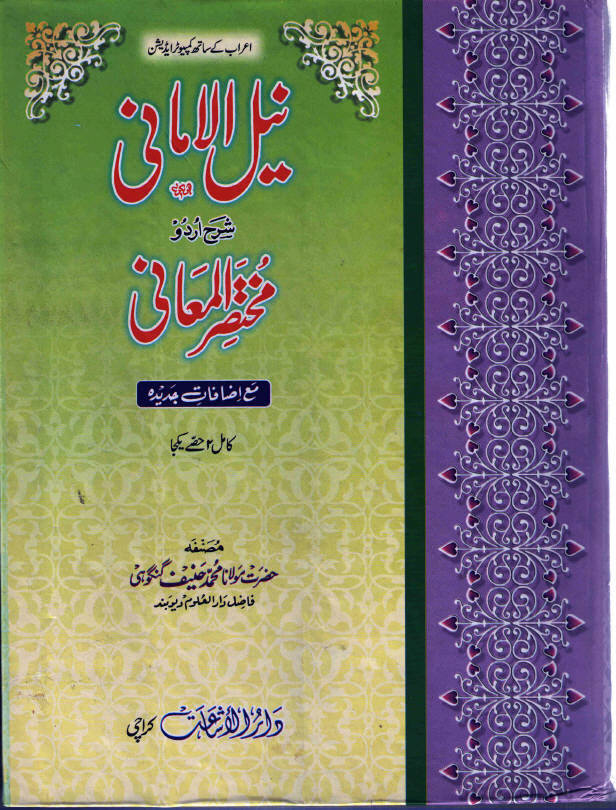 MUKHTASAR AL MA ANI PDF DOWNLOAD