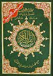 Arabic (Qur'an)