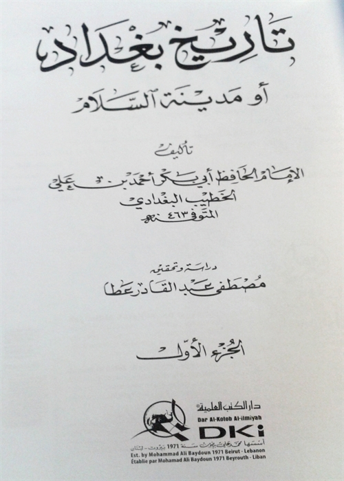 Tareekh E Baghdad Pdf
