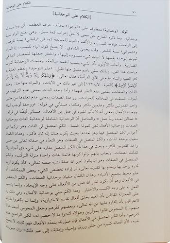 Jawharat Al Kamal Pdf