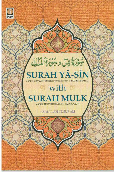 Surah Ya-Sin With Mulk (ARB-ENG): Abdullah Yusuf Ali, Large A5