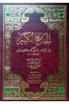 Jami' Al-Kabir By Imam Ash-Shaybani, Arabic only