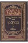 Al-Mukhtar Lil-Fatawa Ala Madhabil Imam al-'Azam Abi Hanifah