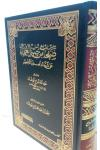 Safahat min Sabr al-�Ulamaa: Abd al-Fattah Abu Ghuddah, ARABIC