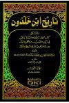 Tarikh Ibn Khaldoon (Complete)7 Vol Arabic