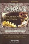 Book of Zakah & Fasting Explanation of Umdatul-Ahkaam: Uthaymen
